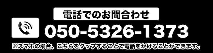 電話でのお問合せ ☎01-234-5678 スマートフォンをご利用の場合、こちらをタップすることで電話をかけることができます